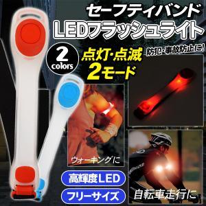 夜間のウォーキング等に!危険意識を高める高輝度LEDバンド/ライト 72時間連続点灯 マジックベルトで留めるだけ フリーサイズ ◇ LEDセーフティバンド