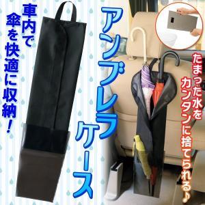 車内で傘を快適に収納 これは便利!濡れた傘でも周りを汚さない ラクラク傘収納ケース 大容量サイズ たまった水捨ても簡単 傘立て ◇ アンブレラケース