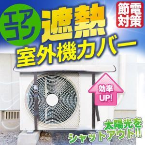 エアコン 室外機カバー 節電対策 かんたん設置 アルミ構造 ...