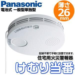 【最安セール】Panasonic パナソニック けむり当番 住宅用火災警報器 SHK-38455 薄型2種 火災報知器 電池式 単独型 SH38455Kの後継機種 ◇ 煙式 SHK38455|i-shop777|05