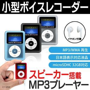 【最安セール】スピーカー搭載!MP3デジタルオーディオプレーヤー 超小型ボイスレコーダー 5cm本体 音楽ダイレクト録音機 SD32GB対応 WMA 日本語 マイク ◇ SP08|i-shop777