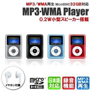 【最安セール】スピーカー搭載!MP3デジタルオーディオプレーヤー 超小型ボイスレコーダー 5cm本体 音楽ダイレクト録音機 SD32GB対応 WMA 日本語 マイク ◇ SP08|i-shop777|05