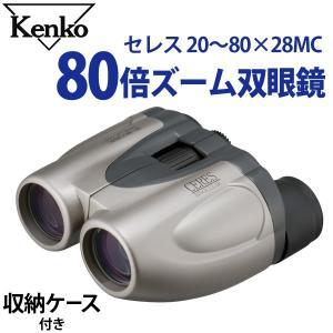 KENKO ケンコー 大迫力20〜80倍高倍率ズーム ポロプリズム式 本格双眼鏡セット CERES 軽量コンパクト 収納ケース付 〓 最安セール ◇ 80倍ズーム双眼鏡 セレス|i-shop777