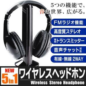 FMラジオ搭載!ワイヤレスヘッドフォン ...