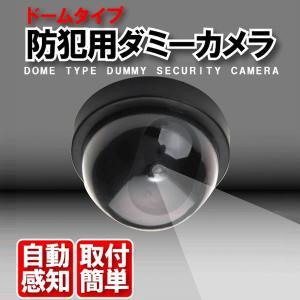 LEDセンサーライト搭載!防犯ダミーカメラ 配線不要 壁掛け/天井 簡単取付け 見える抑止力 低コス...