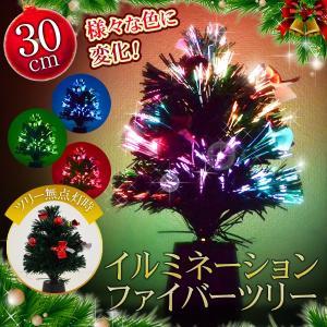 ◆光ファイバーで美しく輝く◆ クリスマスツリー LEDイルミネーション 様々な色にカラフル点灯 ライト リボン&オーナメントボール付 ◇ ファイバーツリーH 30cm