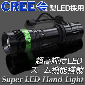 超高輝度!遠くも照らせる!米国CREE社LED採用のスーパーLEDライト! 光量・照射範囲の調節が可...