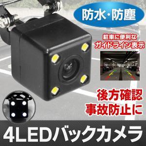 【最高ランク】防水・防塵レベルIP68 車載用 超小型カメラセット 4LEDライト搭載 ガイドライン表示でバック駐車をサポート ◇ バックカメラ CA03|i-shop777
