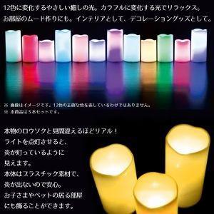 タイマー&リモコン付き 本物のロウソクそっくり!12色LEDに変化する キャンドルライト 3本セット 美しい炎 インテリア間接照明 ◇ カラフルLEDキャンドル i-shop777