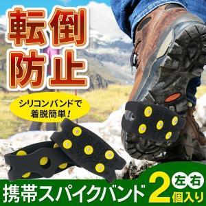 【左右2個セット】いつもの靴にカンタン装着!携帯スパイクバンド 2P フリーサイズ 山登り・滑りやすい道の転倒防止に シューズ滑り止め 軽量 ◇ 登山スパイクU|i-shop777