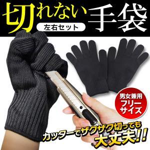 左右2個セット 防刃/耐刃グローブ 2P 驚きのステンレスワイヤー生地手袋 1双 フリーサイズ 高強度ポリエチレン繊維 DIY・大工作業に 軍手 ◇ 切れない手袋|i-shop777