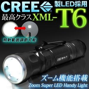 LED最高クラスXML-T6 CREE社 ズーム機能搭載 ハイパワーライト 近距離スポット⇔広範囲ワ...