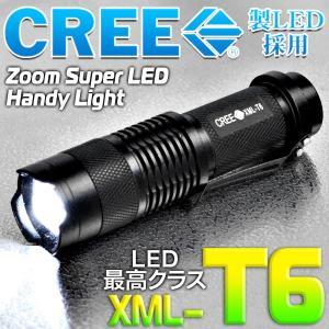 LED照度最高クラス 広角ズーム機能!CREE社製 ズーム式...