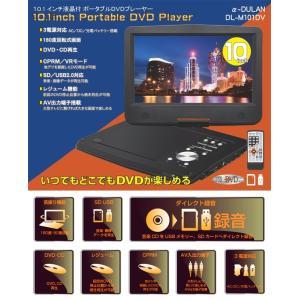 大画面10.1インチ液晶 CD音楽をSD/USBにダイレクト録音!高画質映像 10型 ポータブルDVDプレーヤー 車載バッグ付 AC/DC/バッテリー3電源 ◇ 10型DVD-M101DV i-shop777 02