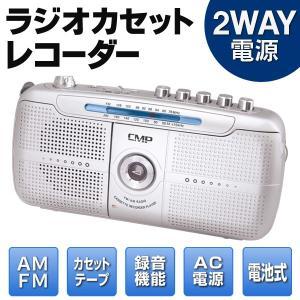 再生&録音機能!AM/FM ラジオカセットレコー...の商品画像