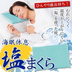 ◆激安セール◆ 身体に優しい!自然な快眠を 「塩...の商品画像