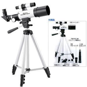 【激安セール】最大倍率225倍!本格天体望遠鏡...の詳細画像2