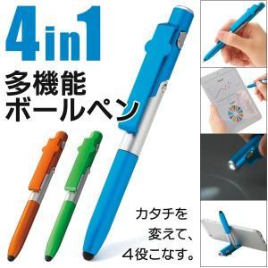 多機能 4in1 ボールペン 小型ライト付 iPhone スマホスタンド タッチペン 軽い 書きやすい 4役 ビジネスで活躍 スタイリッシュ 便利 文具 ◇ 多機能ボールペンU|i-shop777
