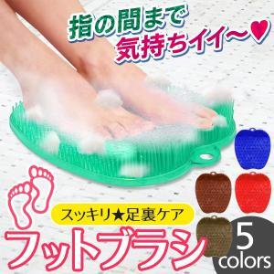 ◆激安セール◆ 指の間まで清潔キレイ!足洗い用 爽快マッサー...