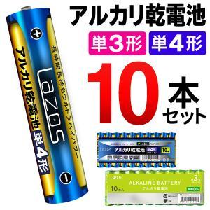 アルカリ乾電池 10本セット 単3形 単4形 ウルトラハイパワー 長もち ≪20パック以上お買上げで送料無料≫ 水銀ゼロ使用 LR6/LR03 1.5V 10P 激安セール ◇ LAZOS|i-shop777