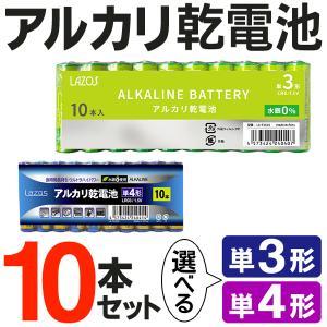 アルカリ乾電池 10本セット 単3形 単4形 ウルトラハイパワー 長もち ≪20パック以上お買上げで送料無料≫ 水銀ゼロ使用 LR6/LR03 1.5V 10P 激安セール ◇ LAZOS|i-shop777|02