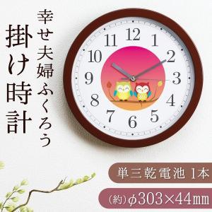 【商売繁盛】福を呼び込むフクロウの壁掛けクロック Φ30cm...