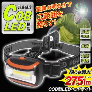 強力 ヘッドライト 最大275ルーメン 両手が使える 広範囲 大光量 ハイパワー COB型 LED ワークライト 角度調整 3パターン点灯 整備 ◇ 275ルーメンヘッドライトH