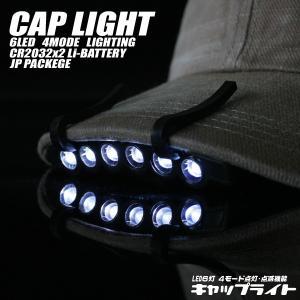 ハイパワー6連LED キャップライト 電池2個付 クリップ装着式 ハンズフリーライト 帽子のツバ等に挟むだけ 軽量 小型 アウトドア/夜釣り ■◇ 6LEDキャップライト|i-shop777