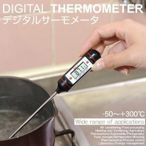 【激安セール】一目で温度を確認!−50℃〜300℃まで測定可能 スリムサーモメーター 携帯に便利な収納ケース付 料理・整備 ボタン切替 ◇ ペン型デジタル温度計|i-shop777