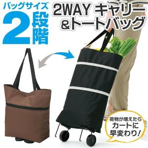 トートバッグ付 折りたたみキャリーカート 便利な2WAYバッグ お買い物カート 荷物が多くなったらキャリーに早変わり 軽量 2段階伸縮バッグサイズ ◇ CarryBag IX