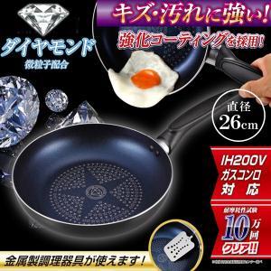 フライパン IH対応 26cm 焦げ付かない 少ない油で調理OK キズ・汚れに強い 高い耐久性を実現 ダイヤモンドコーティング 超硬度フライパン 人気 ◇ ダイヤ K-26cm|i-shop777