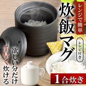 レンジで簡単 炊飯器 たった7分で炊き上がり 陶器製 炊飯マ...