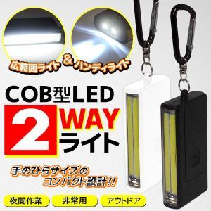 小型でも広い範囲を照らす 驚異の明るさ!2WAY仕様 COB型LEDハンディライト 手のひらサイズ 夜間作業灯 アウトドア LED照明 軽量/小型 ◇ カラビナ付ライトIX|i-shop777