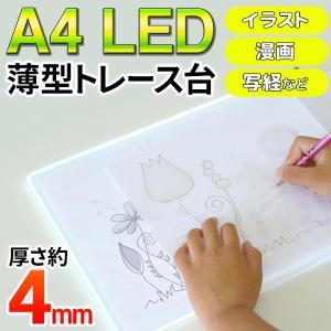【激安セール】長時間使っても疲れにくい!超薄型5mm A4サイズ ライトテーブル 全面フラット 漫画・イラスト・図面・文字・写真複写に LED設計 ◇ トレース台|i-shop777