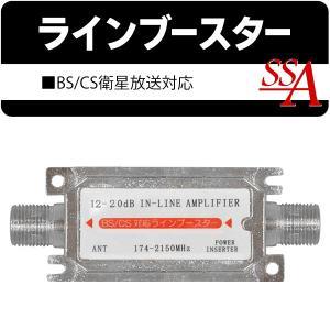 ラインブースター 電波状態を改善 BS/CS衛星放送対応 12-20dB 174-2150MHz バ...