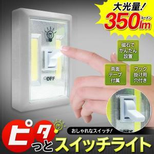 ◆大光量350ルーメンで照らす!!◆ どこでも簡単に設置!壁掛けタイプ COB型LED補助ライト 配線不要 スイッチ一体型照明 マグネット付 ◇ ピタッとスイッチライト