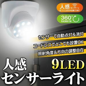 人が近付くとパッと自動点灯 人感センサー付 9LEDコードレ...