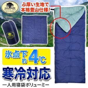 【氷点下4℃対応】寒冷対応 封筒型 コンパクト寝袋 シュラフ 1人用 分厚い生地 ファスナーを開ければ布団に W75cm×H180cm 洗濯OK キャンプ ◇ ボリューミー MCO