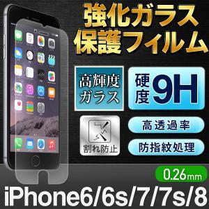 【激安セール】強度9Hのガラス仕様 iPhone 7/7Plus 強化ガラスフィルム 液晶保護 ガラスクリーナー付き 美しい画面 滑らかなスマホ操作 ◇ 強化ガラスフィルム|i-shop777