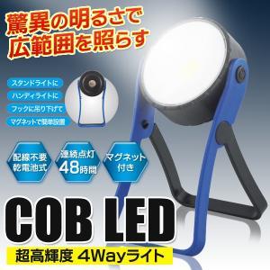 小さくても大光量ハイパワー!COB型 LED 多機能 ワークライト 強力マグネット付 広範囲照射 360度回転 キッチンライト 整備用 照明 簡単設置 ◇ COB 4Way Light|i-shop777