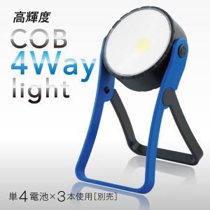 【小さくても大光量ハイパワー】広範囲を照らす!COB型×LEDキッチンライト 強力マグネット 360度回転 多機能ワークライト 間接照明 簡単設置 ◇ COB 4Way Light i-shop777 02