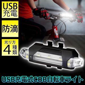 自転車用 ヘッドライト 大光量 LED 充電式 サイクルライト 驚異の明るさ COB型照明 防滴 4種点灯パターン 工具不要 設置自在 ◇ 充電式COB自転車ライト HAC|i-shop777
