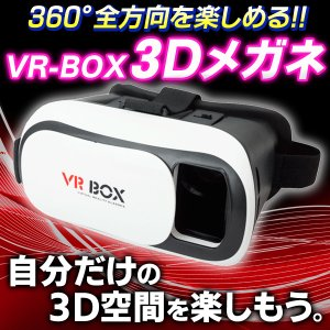 VRゴーグル 本体 iPhone アンドロイド 対応 スマホを簡単セット ゲーム 動画映像を立体視 3Dバーチャル VRの世界 360度リアリティ 装着感抜群 AV機器 ◇ VR-BOX|i-shop777