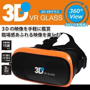 VRゴーグル 本体 iPhone アンドロイド 対応 スマホを簡単セット ゲーム 動画映像を立体視 3Dバーチャル VRの世界 360度リアリティ 装着感抜群 AV機器 ◇ VR-BOX|i-shop777|02