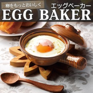 目玉焼きをもっとおいしく 蓋付き!魔法の陶器パン 電子レンジ対応 エッグメーカー うまみを絶妙に引き出す こだわり卵調理器具 おしゃれ ◇ エッグベーカー