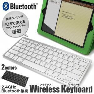 Bluetooth iOS/Androidで使える!軽量 ワイヤレスキーボード 簡単ペアリング iPhone/スマホ/PC/PS3等対応 コンパクト 使いやすい 2.4GHz ◇ キーボード BTK1