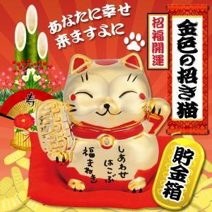 縁起のよい金色の招き猫の貯金箱 Gold Beckoning Cat 右手に小判♪ 人を招く左手を上げてます♪ しあわせをはこぶ 幸運バンク ◇ 金色の招き猫|i-shop777