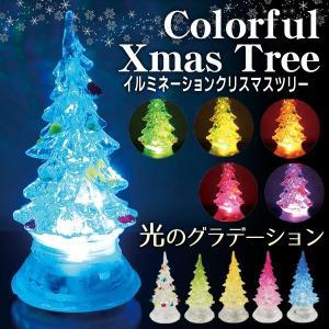 【激安セール】美しくカラフルに輝く☆ LEDクリスマスツリー 7色の光グラデーションが幻想的◎ LEDイルミネーションライト 聖夜を彩る X'mas ◇ カラフルツリー i-shop777