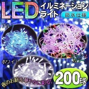 200球LED 8パターン点灯&コントローラー付!イルミネー...