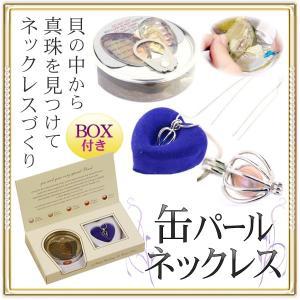 ◆厳しい品質基準を通過した淡水真珠◆ 願いが叶う!貝から真珠を取り出す「パールの缶詰」 ネックレスキット 5〜8mm 天然色 プレゼントに おしゃれ ◇ 缶パール